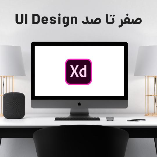دوره صفر تا صد طراحی UI