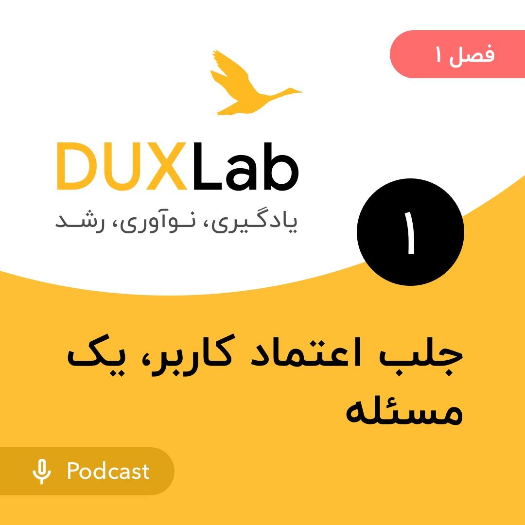 آموزش UX و UI