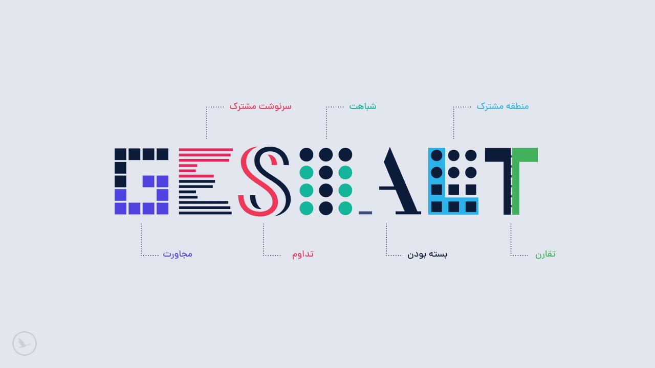 گشتالت و اثر آن در طراحی